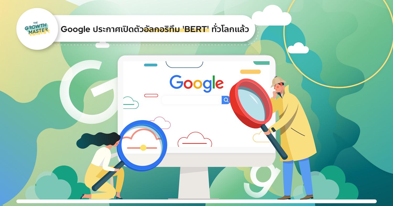 Google ประกาศเปิดตัวอัลกอริทึม 'BERT' ทั่วโลกแล้ว