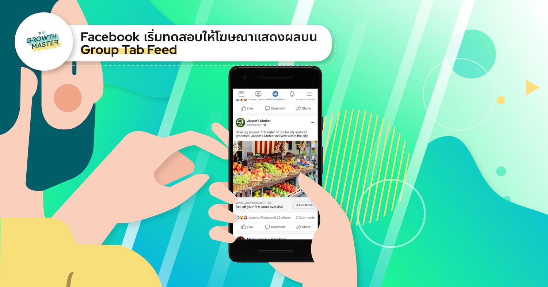 Facebook เริ่มทดสอบให้โฆษณาแสดงผลบน Group Tab Feed
