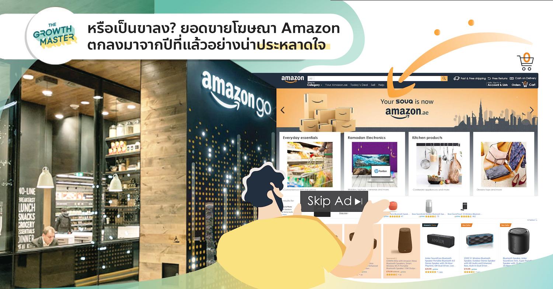 เกิดอะไรขึ้น ? เมื่อยอดขายโฆษณาของ Amazon ตกลงมาจากปีที่แล้วอย่างน่าประหลาดใจ