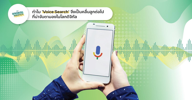 ทำไม 'Voice Search' จึงเป็นคลื่นลูกต่อไปที่น่าจับตามองในปี 2020