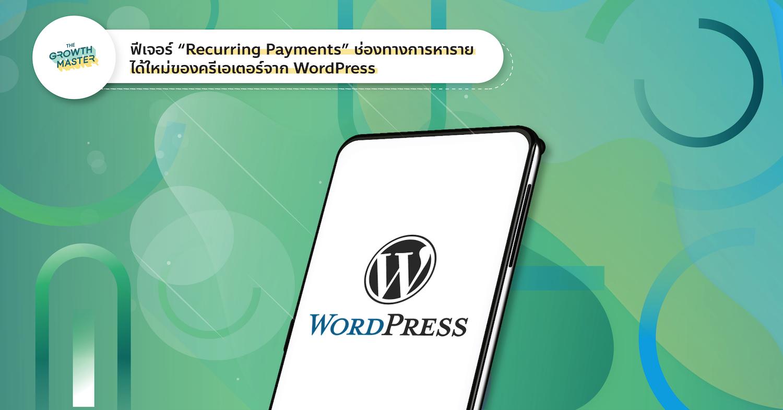 WordPress นำเสนอช่องทางหารายได้ใหม่บนแพลตฟอร์มสำหรับครีเอเตอร์