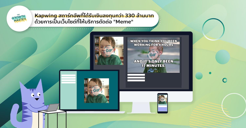 """Kapwing"" สตาร์ทอัพที่ได้รับเงินลงทุนกว่า 330 ล้านบาท จากการเป็นเว็บไซต์ที่ให้บริการตัดต่อ Meme"