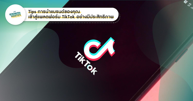 Tips เบื้องต้นในการนำแบรนด์ของคุณเข้าสู่แพลทฟอร์ม TikTok อย่างมีประสิทธิภาพ