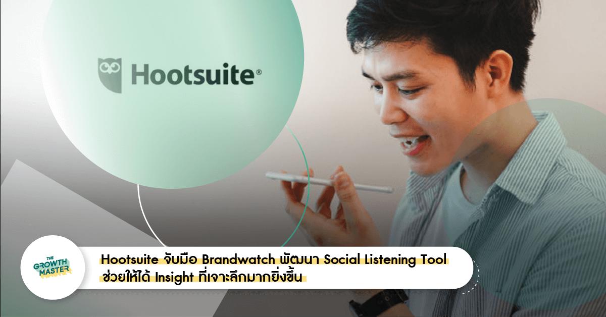 Hootsuite จับมือ Brandwatch พัฒนา Social Listening Tool ช่วยให้ได้ Insight ที่เจาะลึกมากยิ่งขึ้น
