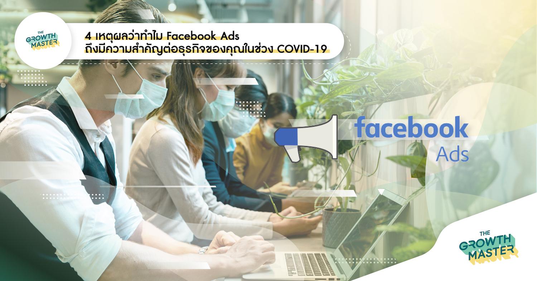 4 เหตุผลว่าทำไม Facebook Ads ถึงมีความสำคัญต่อธุรกิจของคุณในช่วง COVID-19