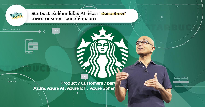 """Starbuck เริ่มใช้เทคโนโลยี AI ที่ชื่อว่า """"Deep Brew"""" มาพัฒนาประสบการณ์ที่ดีให้กับลูกค้า"""