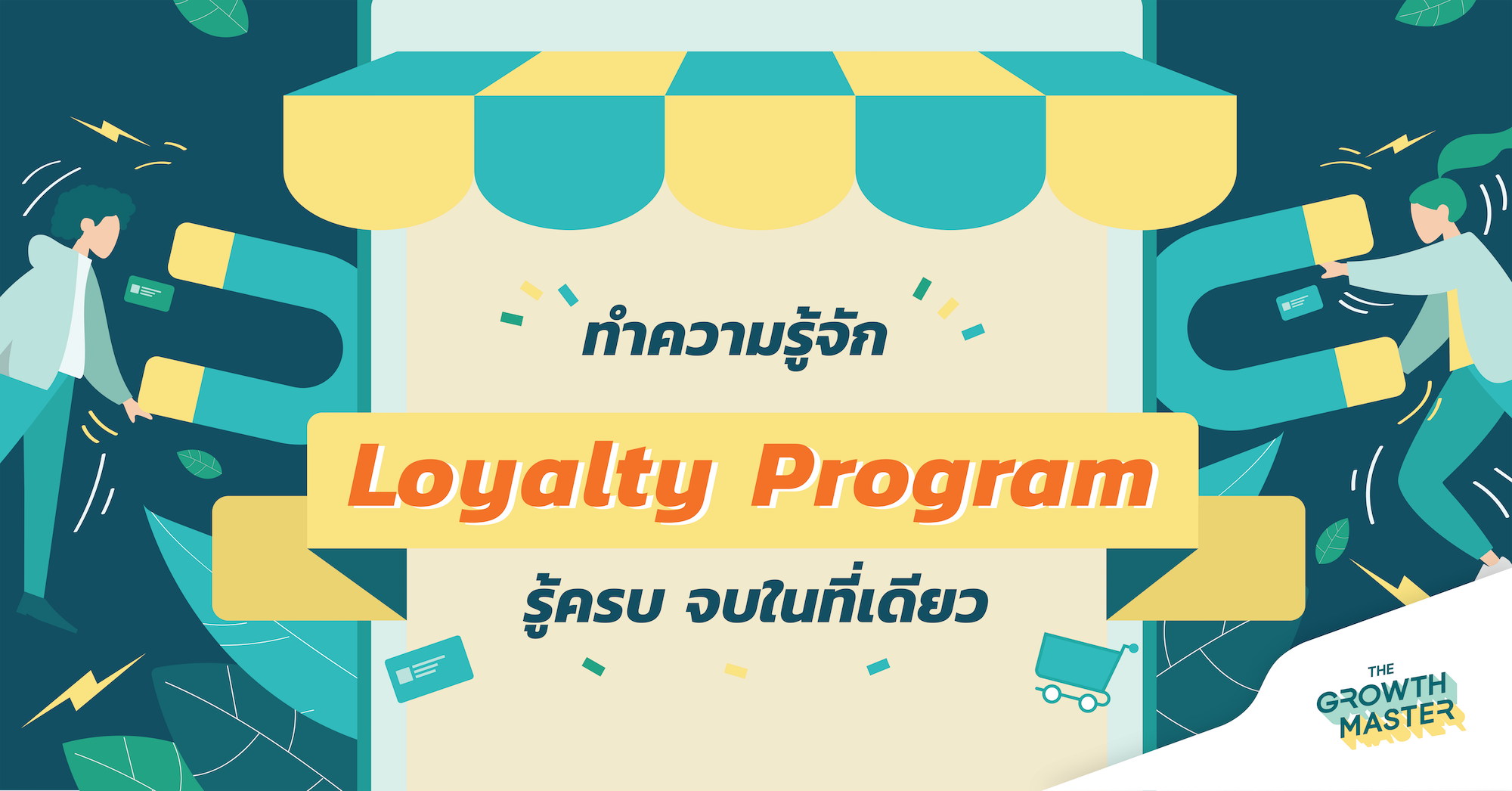 ทำความรู้จัก Loyalty Program รู้ครบจบในที่เดียว