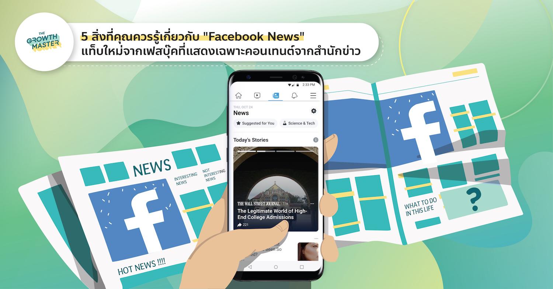 """5 สิ่งที่คุณควรรู้เกี่ยวกับ """"Facebook News"""" แท็บใหม่จากเฟสบุ๊คที่จะแสดงเฉพาะคอนเทนต์จากสำนักข่าว"""