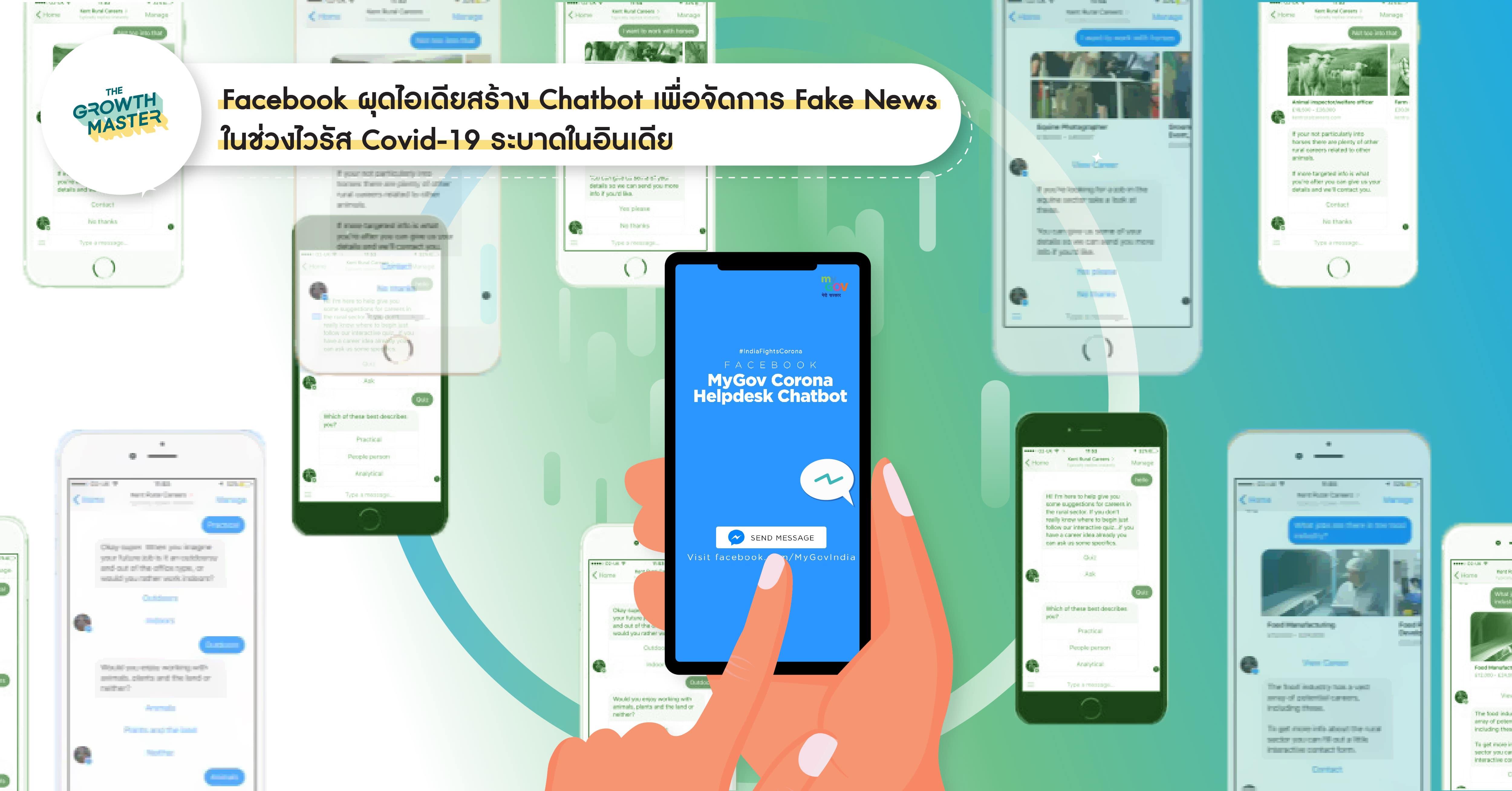 Facebook ผุดไอเดียสร้าง Chatbot เพื่อจัดการ Fake News ในช่วงไวรัส Covid-19 ระบาดในอินเดีย