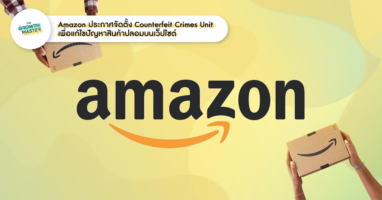 Amazon ประกาศจัดตั้ง Counterfeit Crimes Unit เพื่อแก้ไขปัญหาสินค้าลอกเลียนแบบบนเว็บไซต์