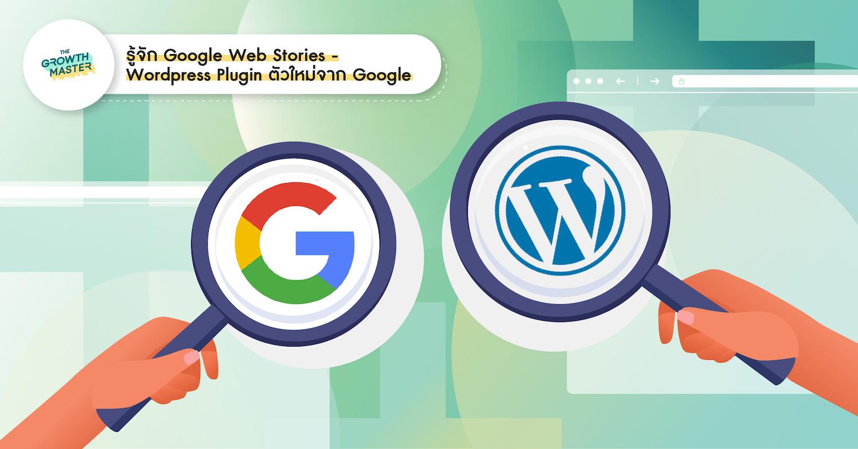 รู้จักกับ Google Web Stories : Wordpress Plugin ตัวใหม่จาก Google