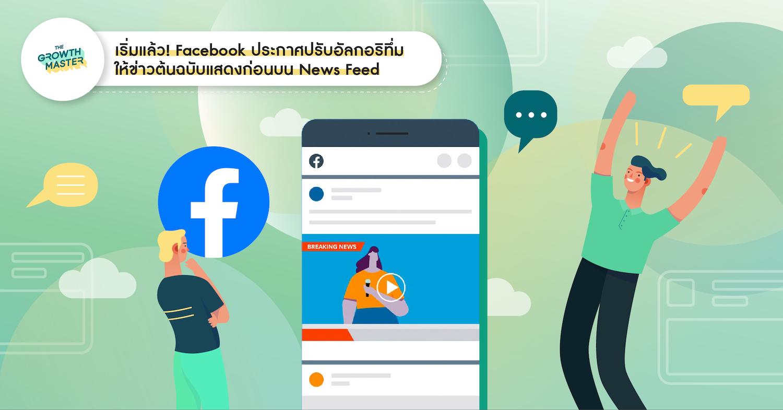 เริ่มแล้ว! Facebook ประกาศปรับอัลกอริทึ่มให้ข่าวต้นฉบับแสดงก่อนบน News Feed