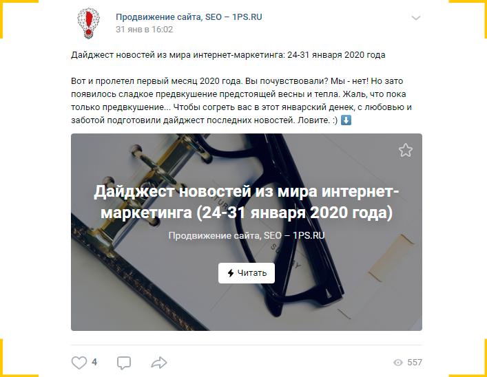 Контент-маркетинг на страницах компании в социальных сетях может состоять, например, из анонсов статей в блоге компании