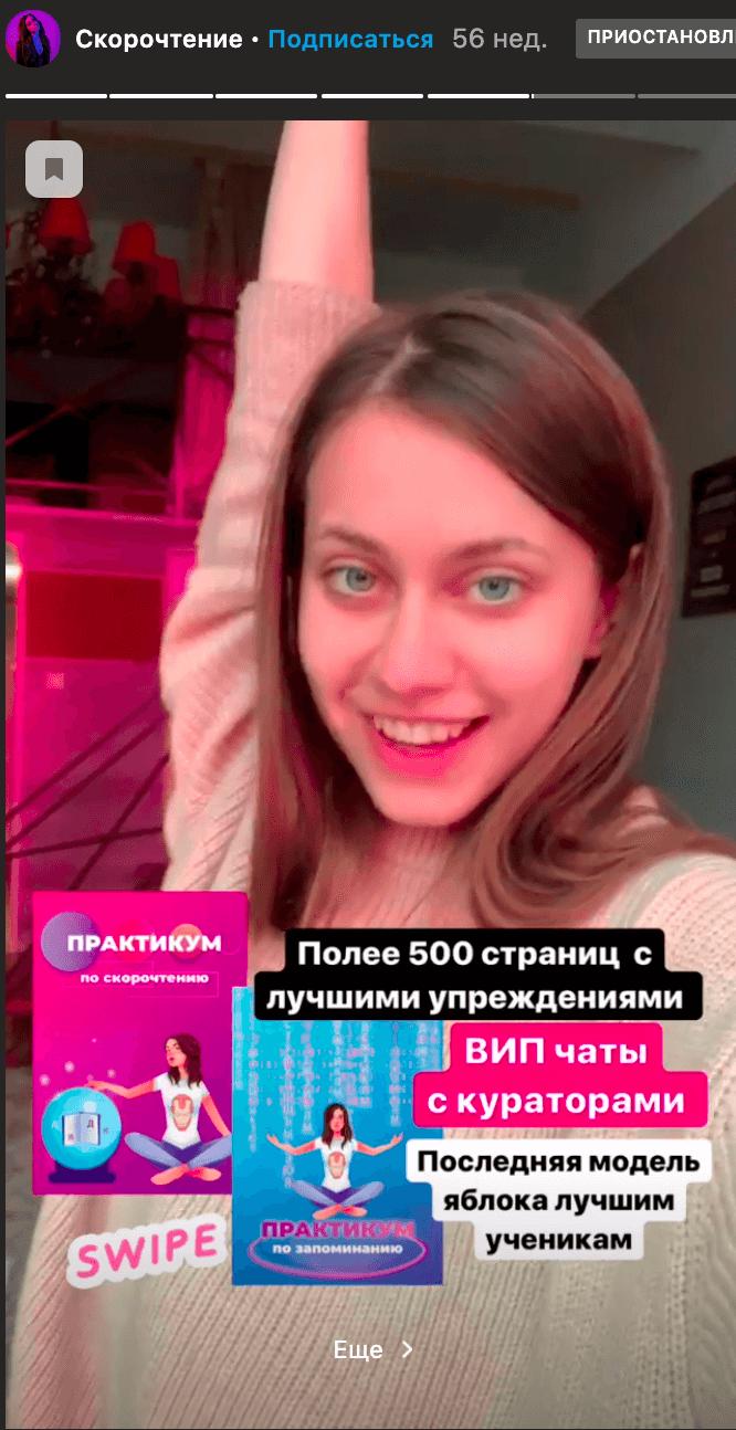 Как продавать в Stories Instagram