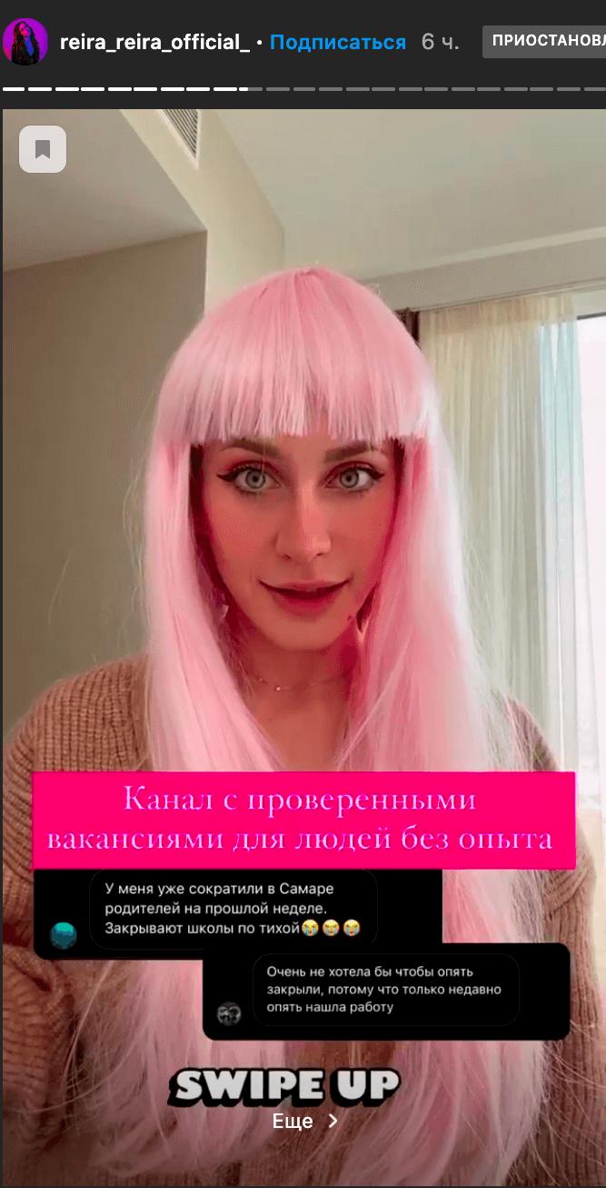 https://vc.ru/social/70998-reklama-v-stories-effektivnyy-instrument-ili-slivanie-deneg
