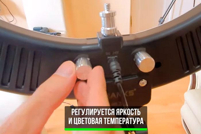 диммеры для регулировки цвета и яркости на кольцевой лампе