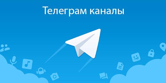 Сложности развития Телеграм каналов: аудитория, контент, бюджет. Или из дизайнера-копирайтера в Telegram-админы