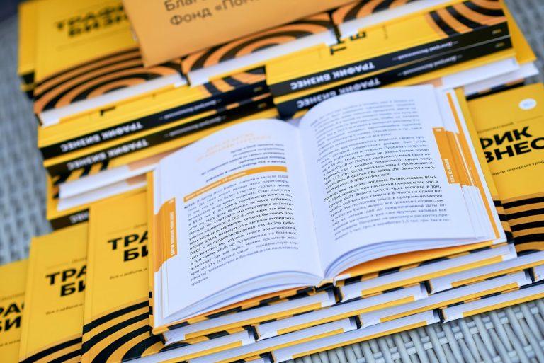 Книга «Трафик-бизнес»