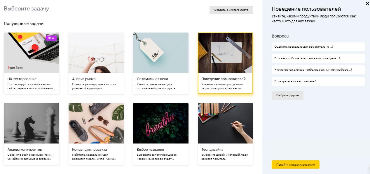 Выбор задачи в «Яндекс.Взгляд» — исследование мнений пользователя о вашем продукте