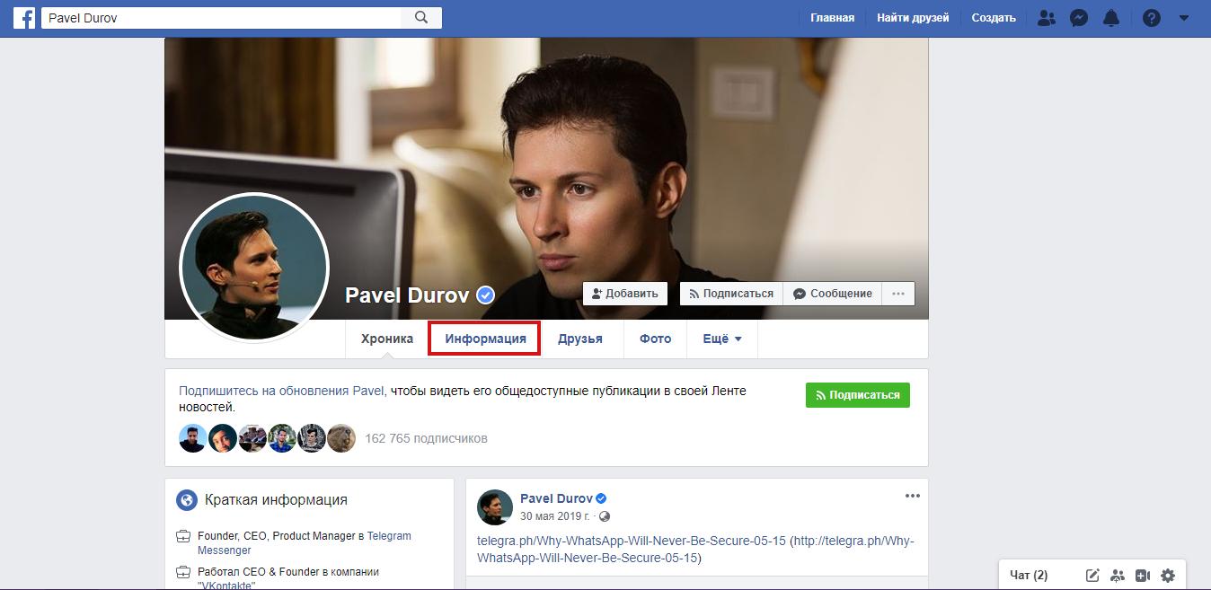 Информация в профиле Facebook