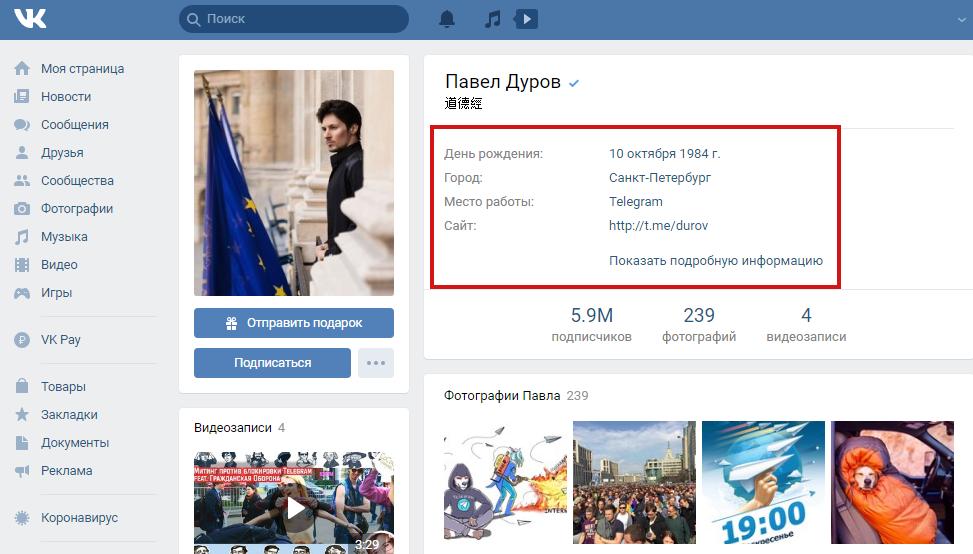 Пример страницы профиля VK