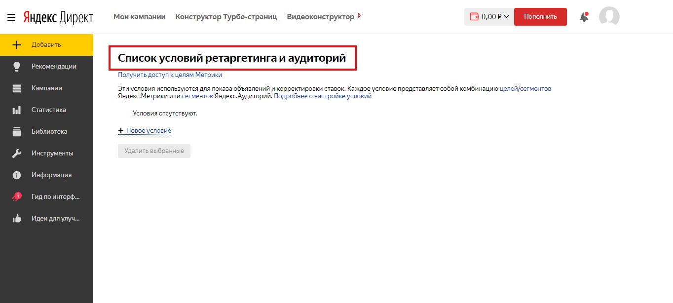 Вкладка «Список условий ретаргетинга и аудиторий» в «Яндекс.Директ»