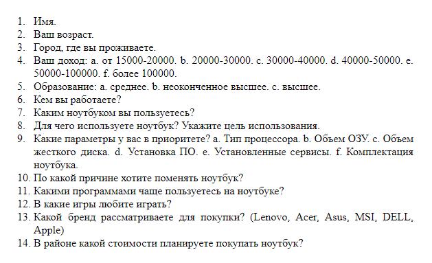 Пример вопросов для анализа пользователя