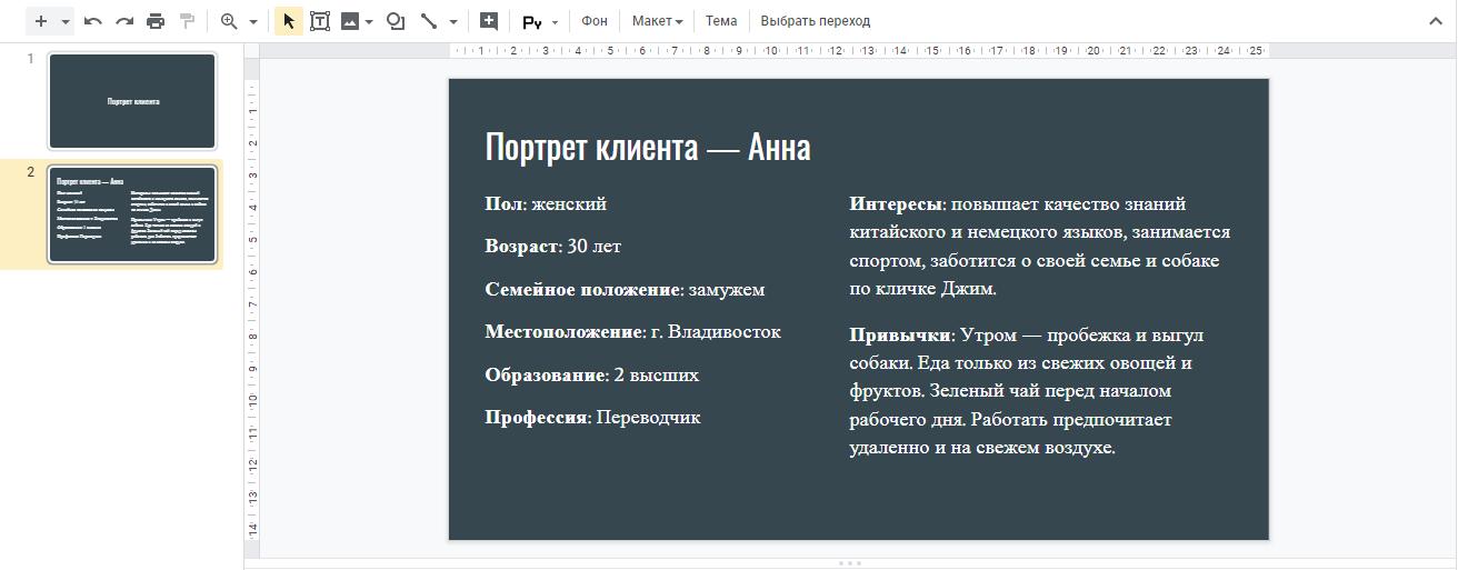 Оформление портрета клиента в Google презентации