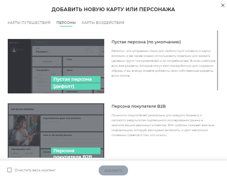 Шаблоны, как составить портрет клиента в сервисе Uxpressia