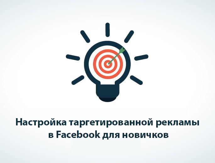 Настройка таргетированной рекламы в Facebook для новичков
