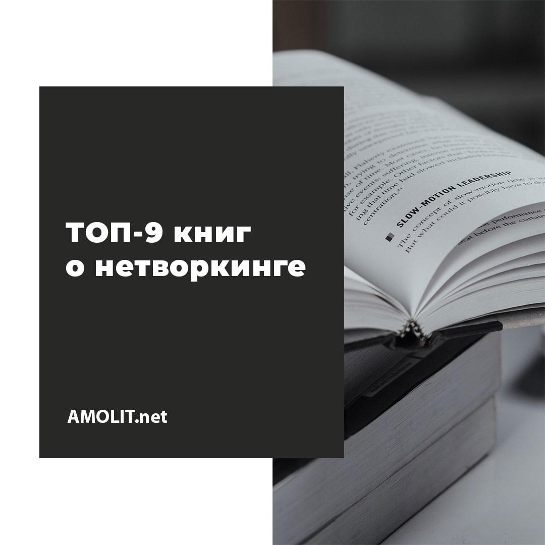 ТОП-9 книг о нетворкинге