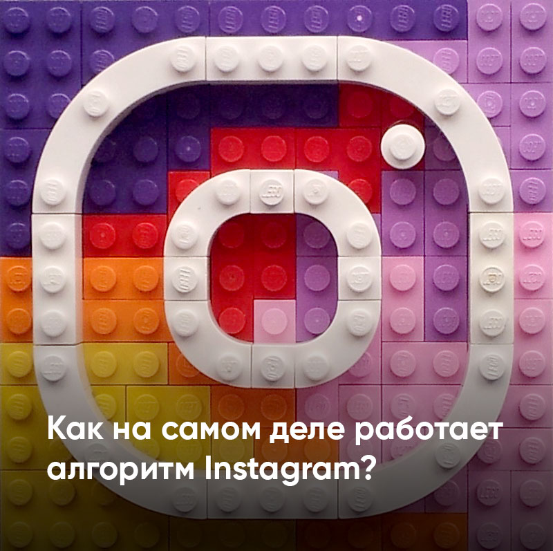 Как на самом деле работает алгоритм Instagram?