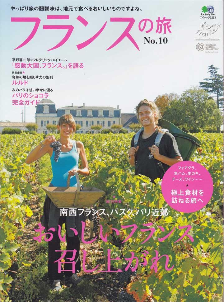 Article dans un magazine japonais