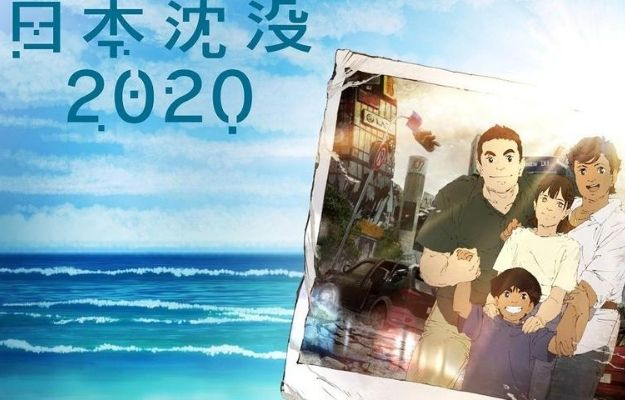 an image of 4 characters with the beach background and the film title in Japanese | Is is worth watching Japan Sinks 2020 | Is Japan Sink 2020 on Netflix Worth the Hype