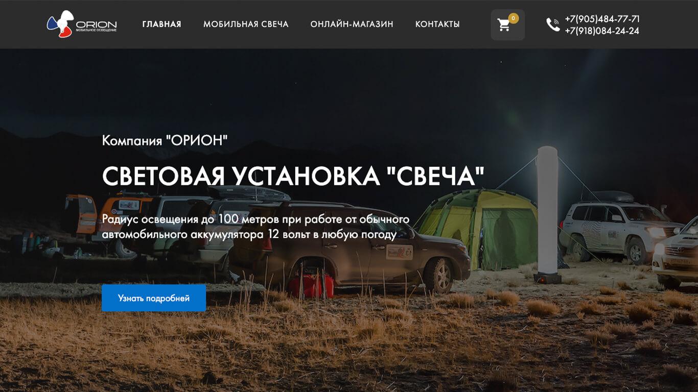 Vývoj vícejazyčného internetového obchodu pro rusorion.ru