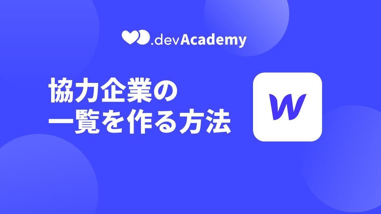 ノーコードでビジネスマッチングサイトを作成:協力企業の掲載の仕方【Webflow】