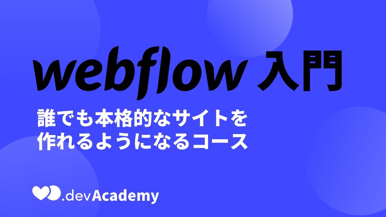 Webflow入門