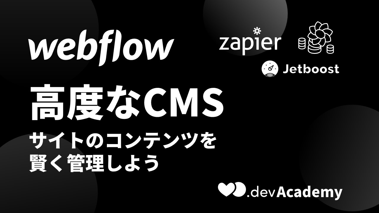 Webflow高度なCMS
