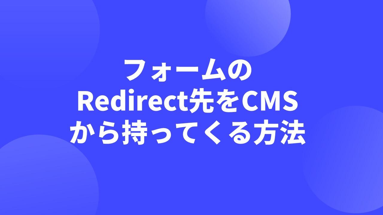 フォームのRedirect先をCMSから持ってくる方法