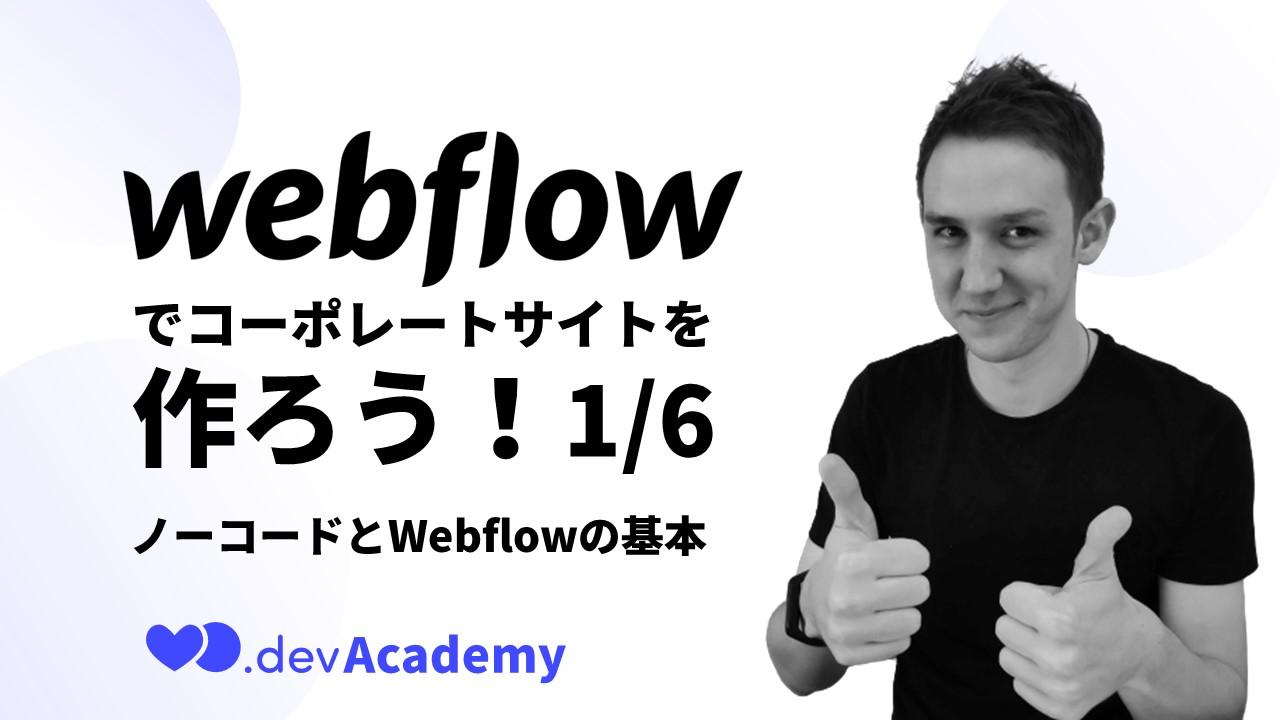 Webflow基本 1/6