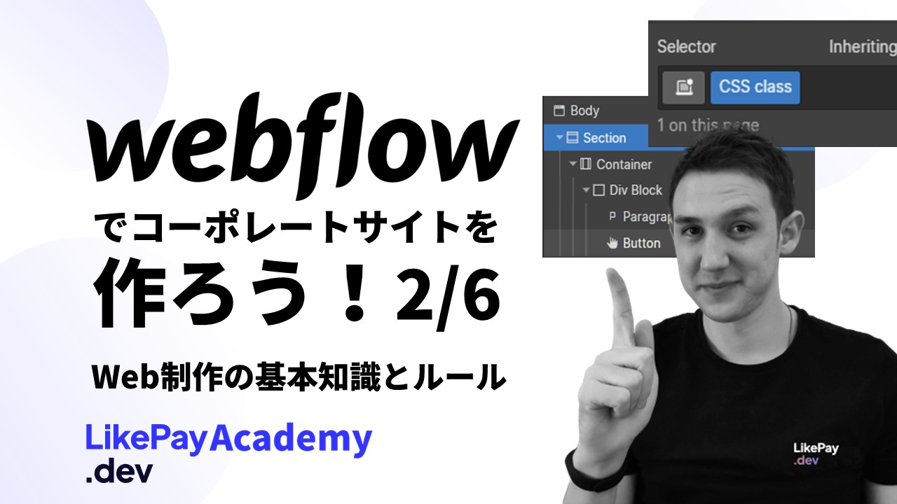 Webflow基本 2/6