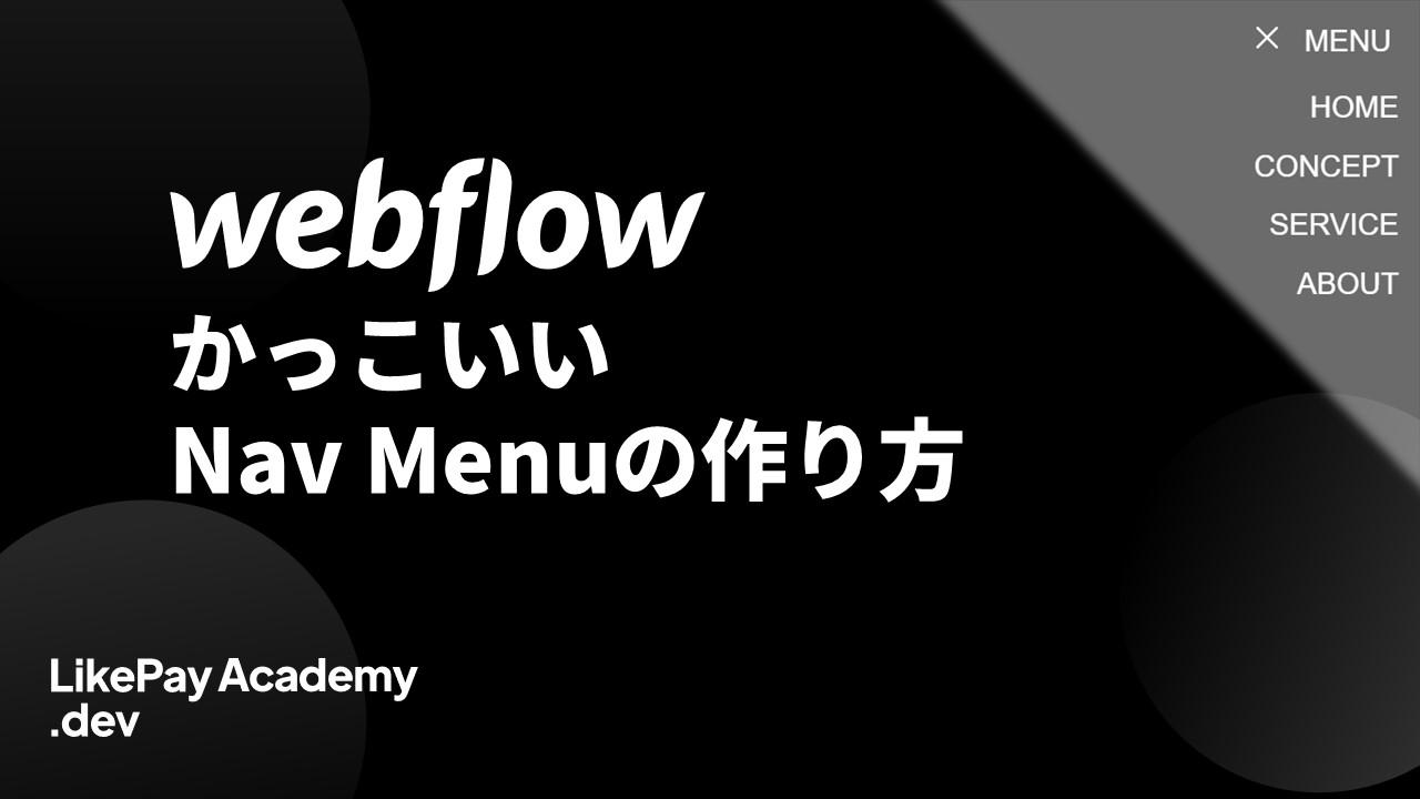 WebflowでかっこいいNavMenuの作り方
