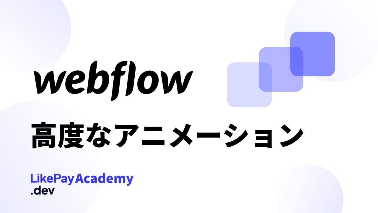 Webflow高度なアニメーション