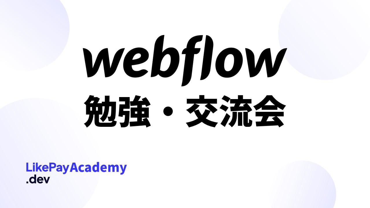 東京Webflowミートアップ