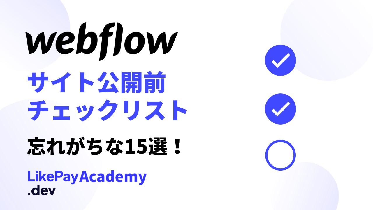 Webflowサイト公開前チェックリスト15選!