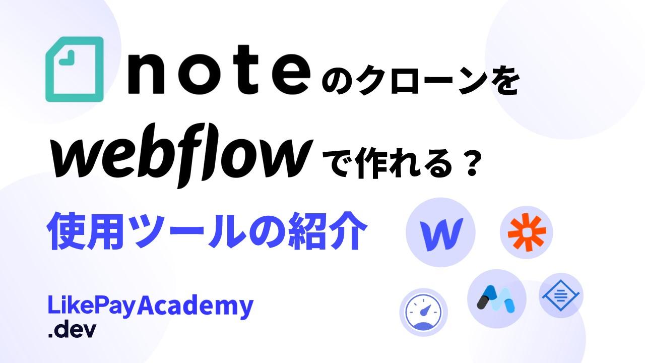 NoteのクローンをWebflowで作れる?