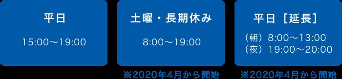 平日 15:00〜19:00 土曜・長期休み 8:00〜19:00 ※2020年4月から開始  平日[延長](朝)8:00〜13:00 (夜)19:00〜20:00 ※2020年4月から開始