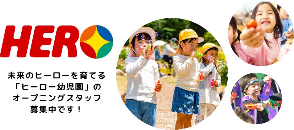 未来のヒーローを育てる「ヒーロー幼児園」のオープ二ングスタッフ募集中です!