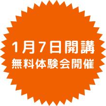 1月7日開講 無料体験会開催