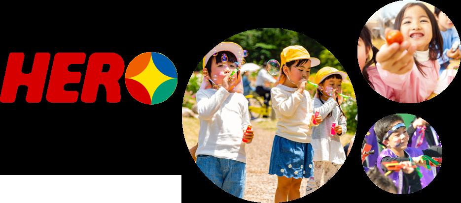 未来のヒーローを育てる「ヒーロー幼児園」のスタッフ募集中です!
